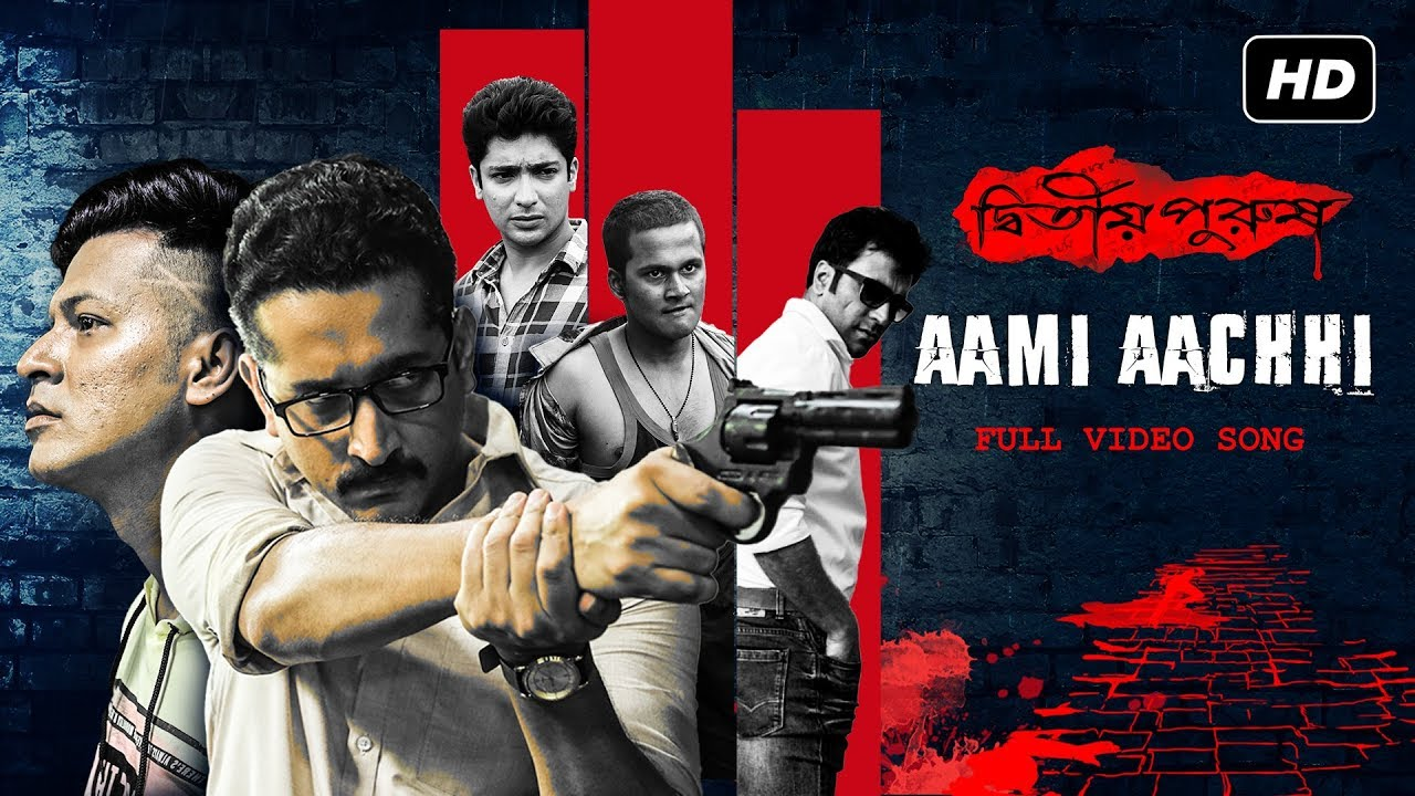 Aami aachi Lyrics