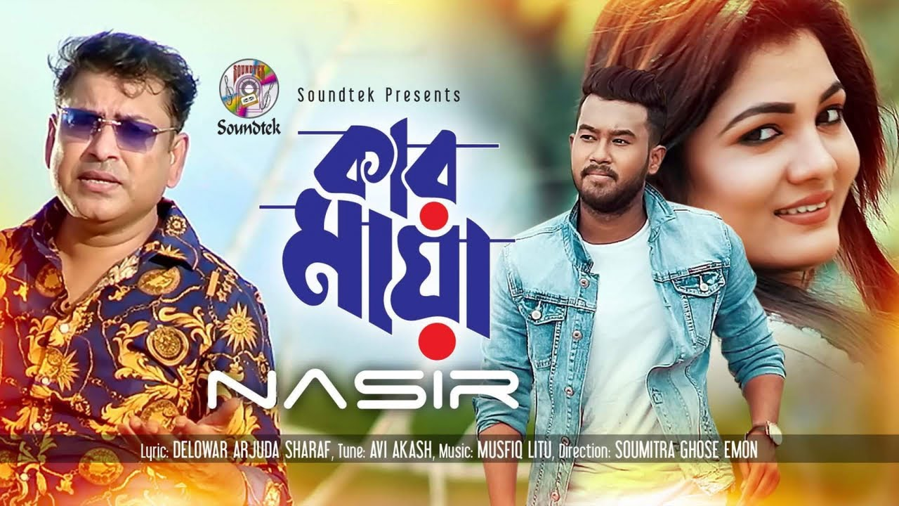 Kar Maya Lyrics