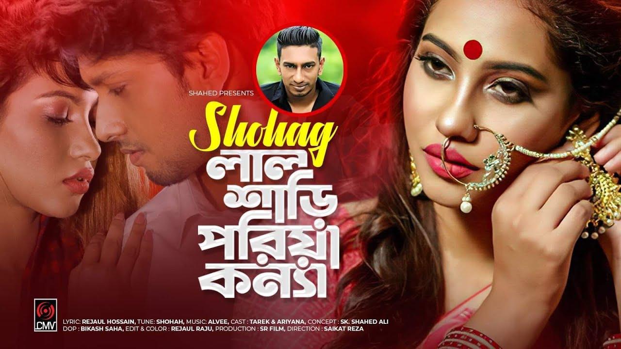 Lal Sari Lyrics