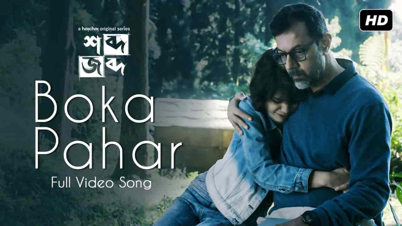 Boka Pahar Lyrics