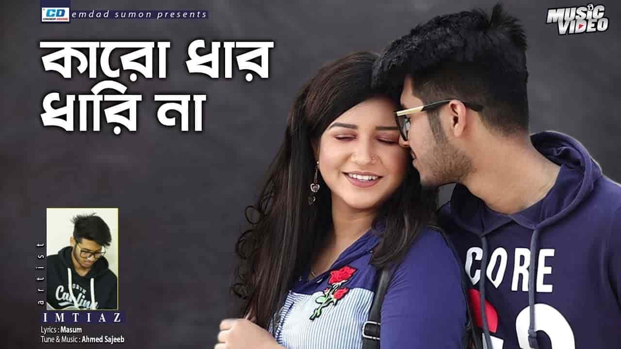 Karo dhar dhari na lyrics