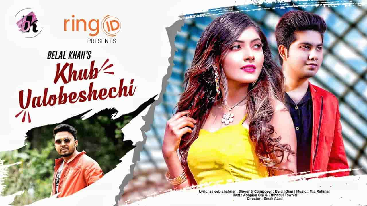 Khub Valobeshechi Lyrics