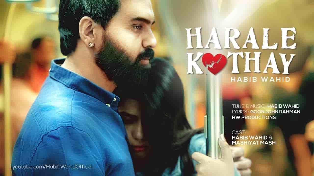harale kothay lyrics