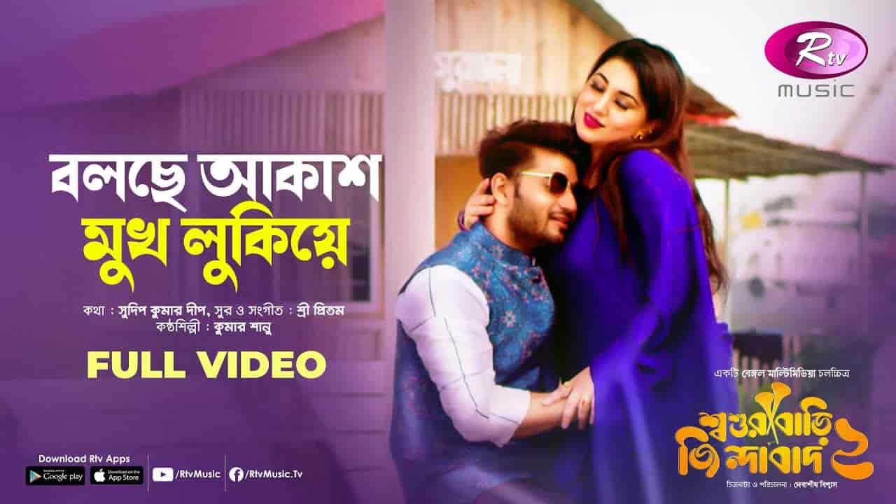 Bolche Akash Mukh Lukiye Lyrics