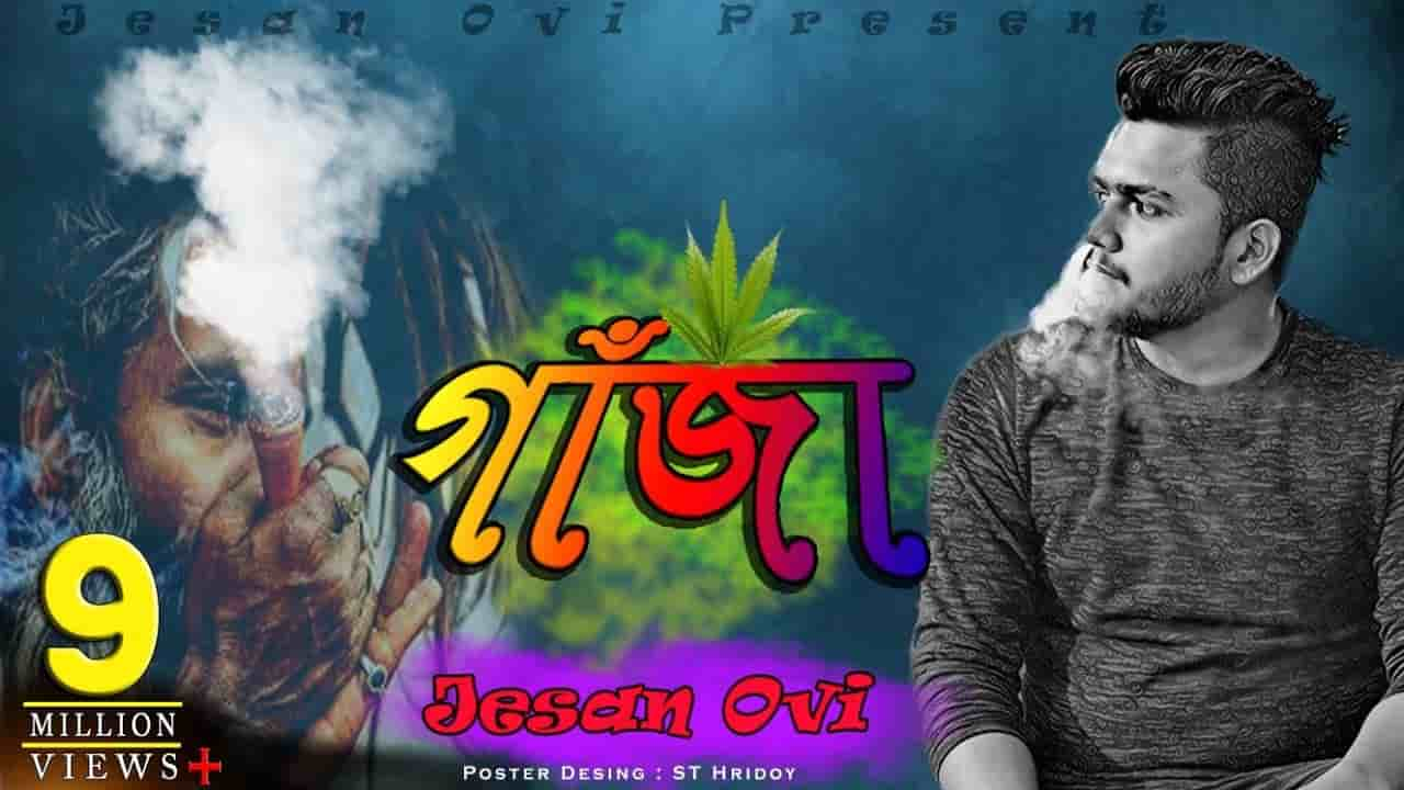 Gaja Lyrics Jesan Ovi