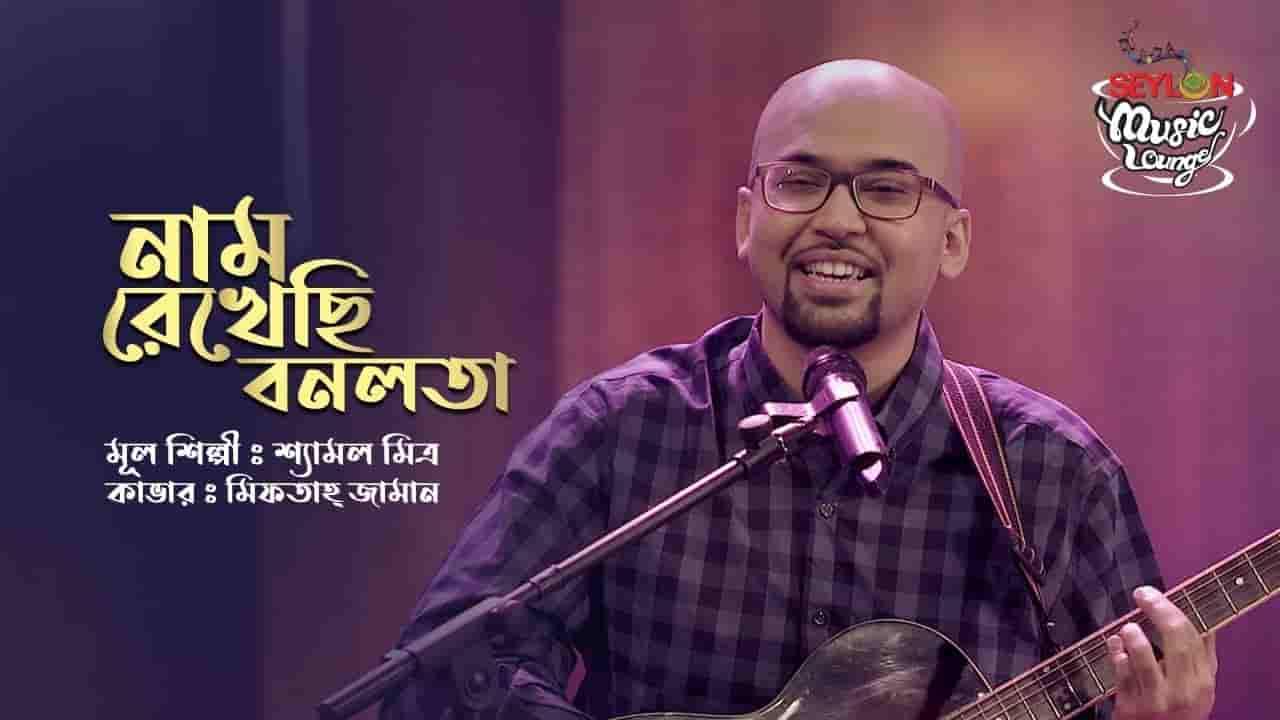 Naam Rrekhechi bonolota lyrics