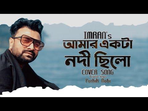 Amar Ekta Nodi Chilo Song Lyrics
