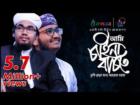 Ami Chaina Bachte Tumi Chara Gojol lyrics