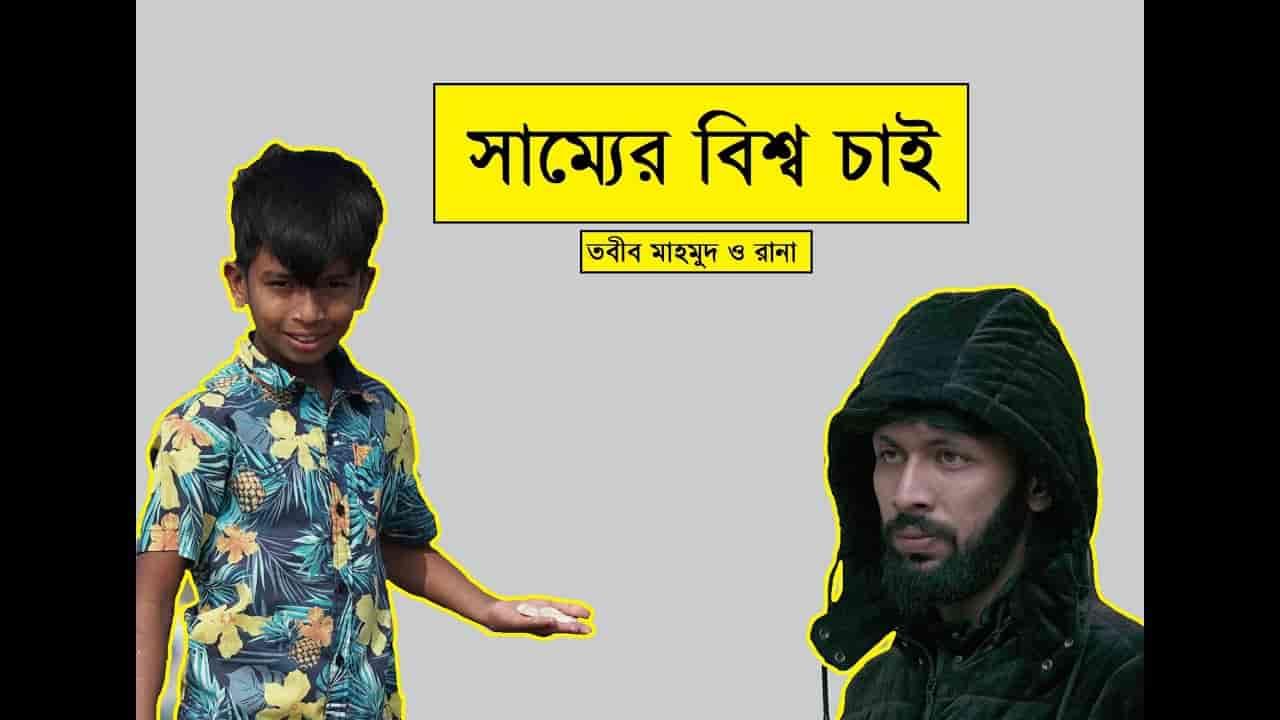 Amra Shammer Bissho Chai Lyrics