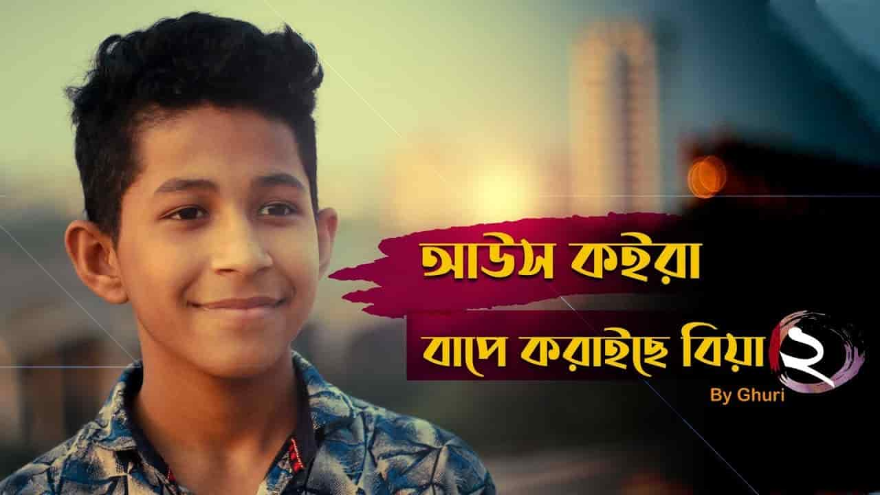 Ayush Koira Bape koraiche Biya 2 Lyrics