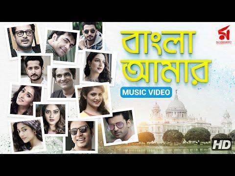 Ei Bangla Amar Hashbe Abar Song Lyrics