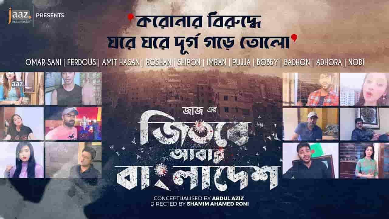 Jitbe Abar Bangladesh Full Lyrics