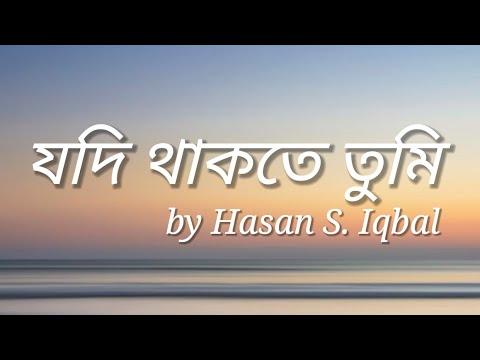 Jodi Thakte Tumi Lyrics