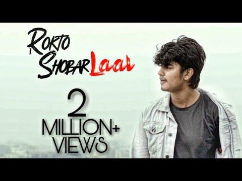 Rokto Sobar Lal Lyrics