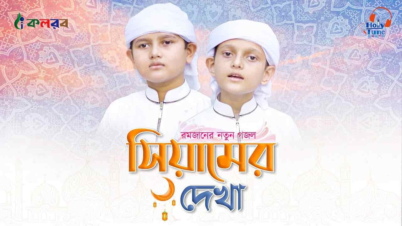 Siyamer Dekha Lyrics