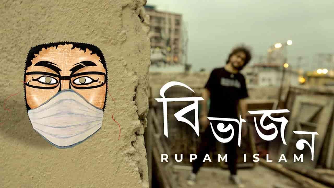 Bibhajon Song Lyrics