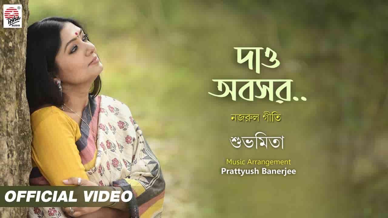 Dao Abosor Nazrul Geeti Lyrics