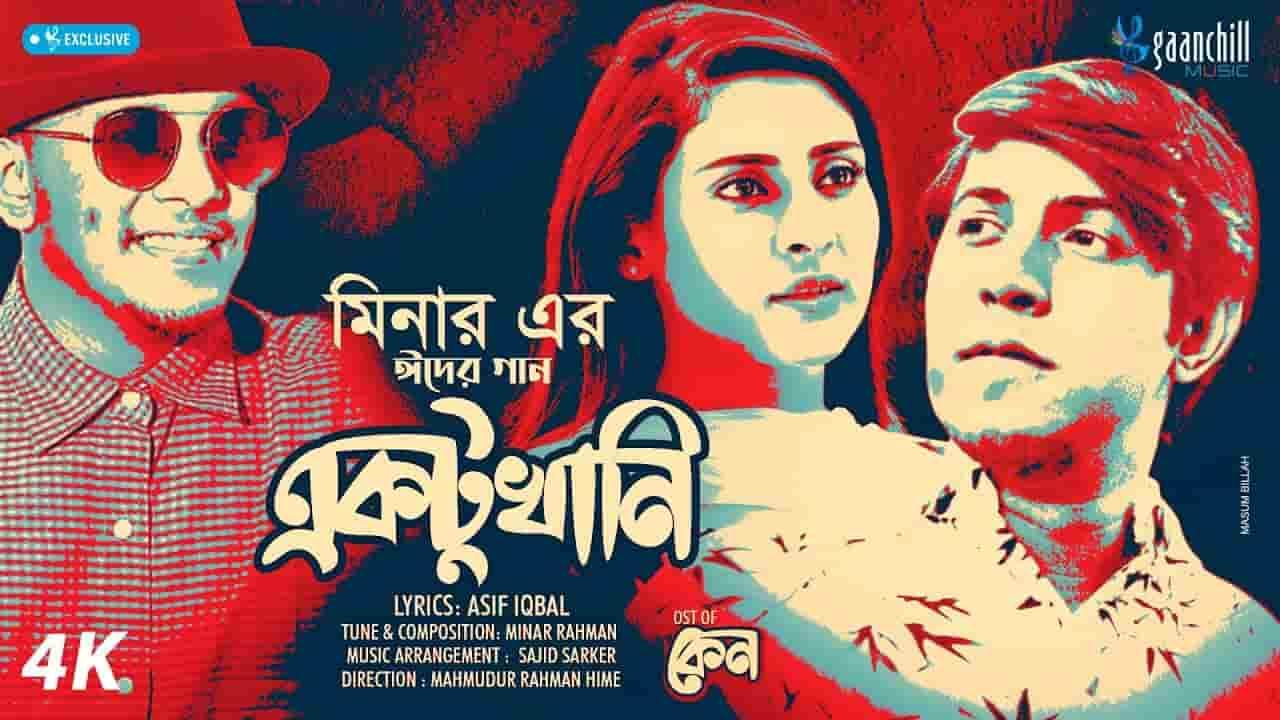 Ektukhani Lyrics Minar Rahman