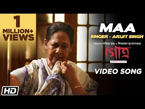 Gotro Movie Maa Song Lyrics