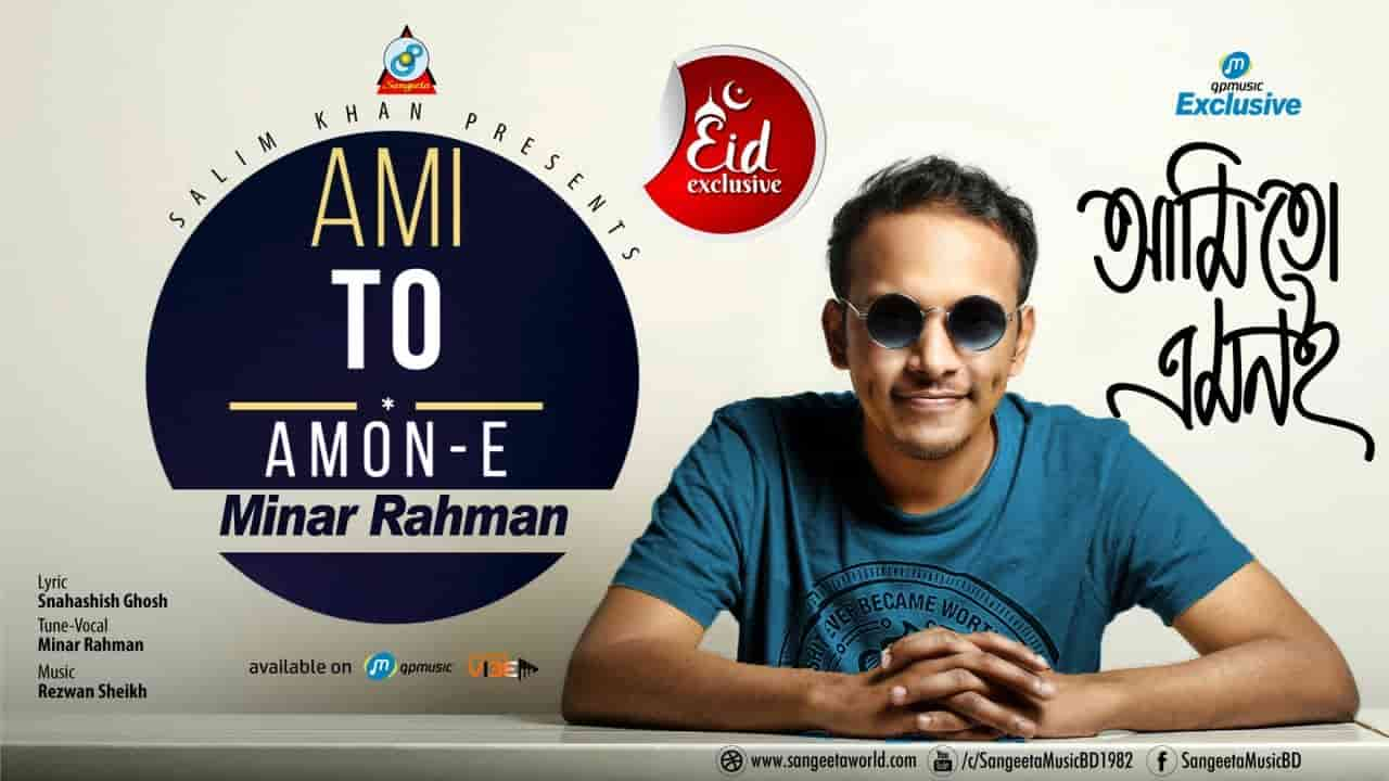 Ami To Amoni Song Lyrics Minar Rahman