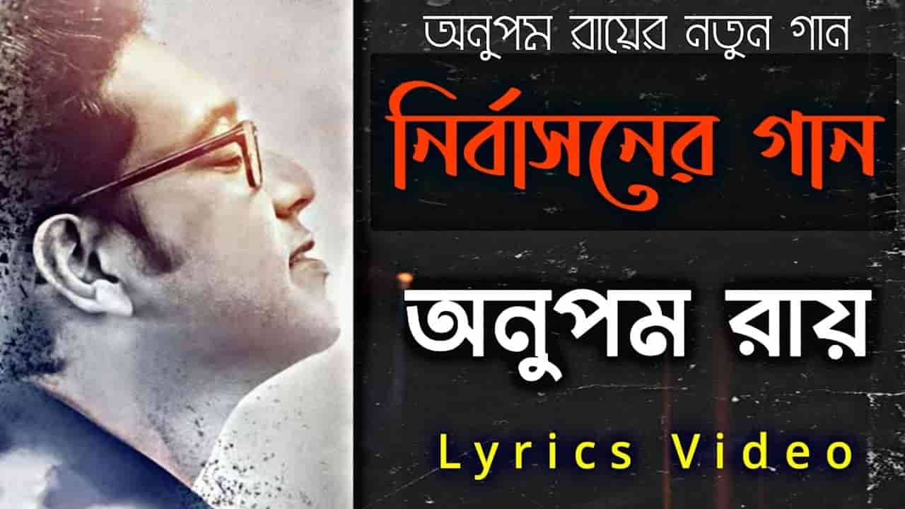 Nirbashoner Gaan Song Lyrics Anupam Roy