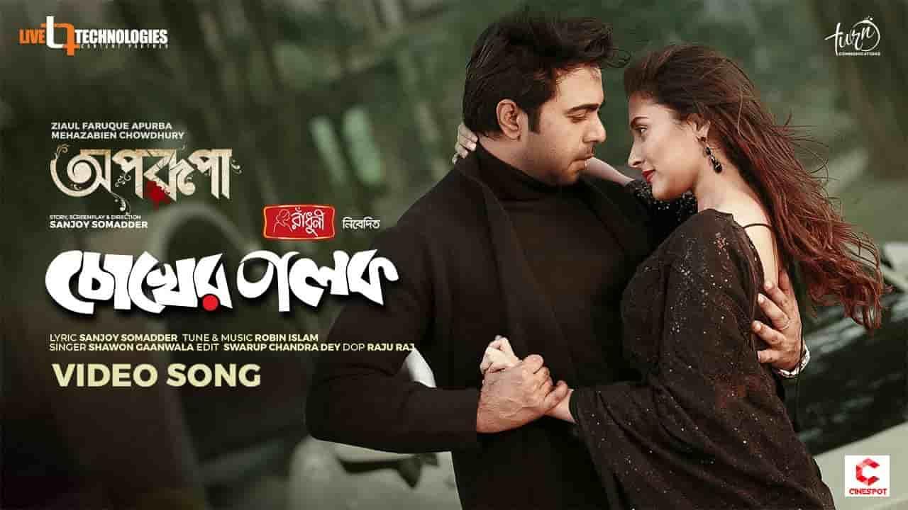 Chokher Polok Lyrics