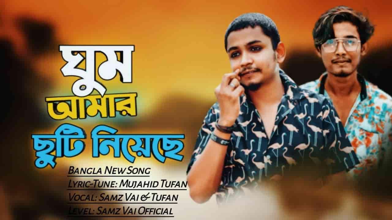 Ghum Amar Chuti Niyeche Lyrics Samz Vai