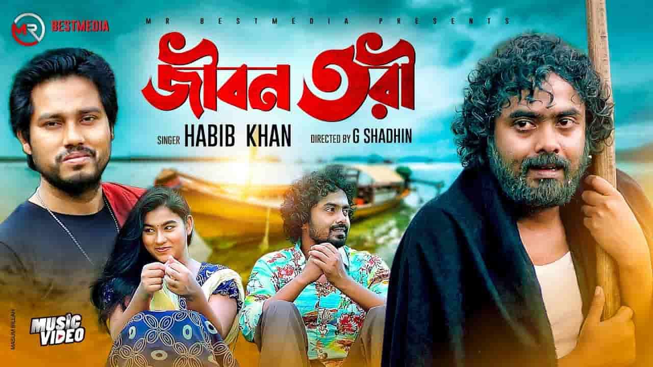 Jibon Tori Lyrics habib Khan