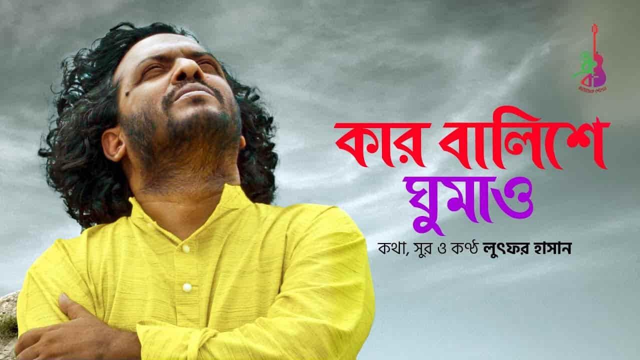 Kar Balishe Ghumao Lyrics