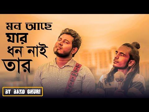 Vobe Mon Ache Jar Dhon Nai Tar Lyrics