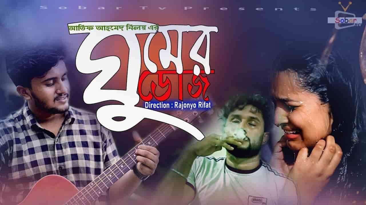 Ghumer Doj Lyrics Atif Ahmed Niloy