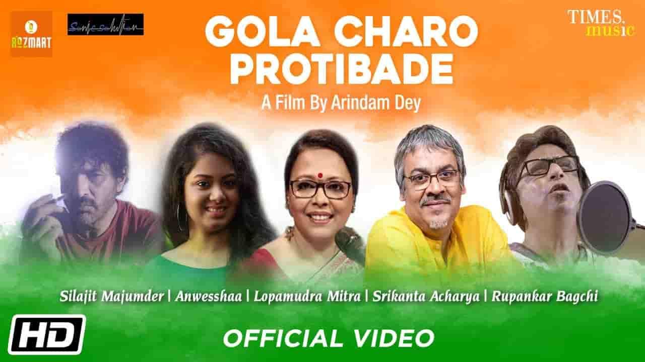 Gola Charo Protibade Lyrics