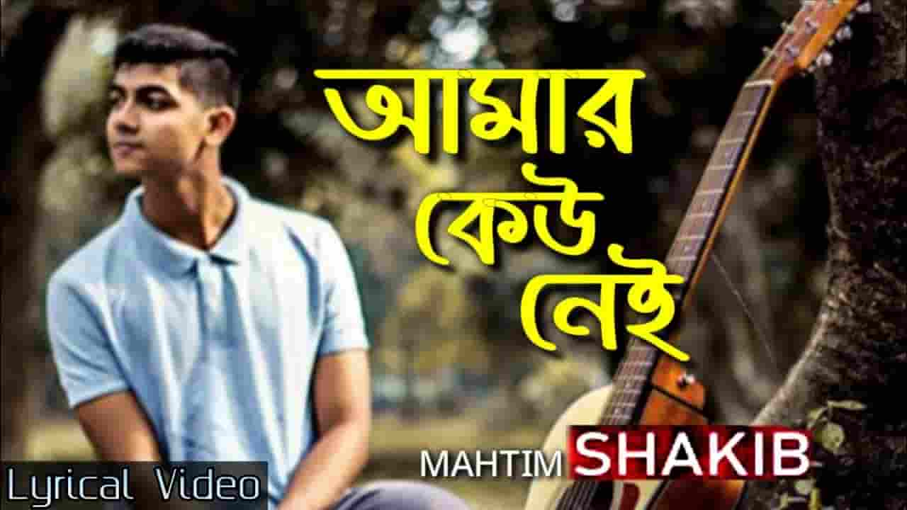 Mahtim Shakib Amar Keu Nei Lyrics