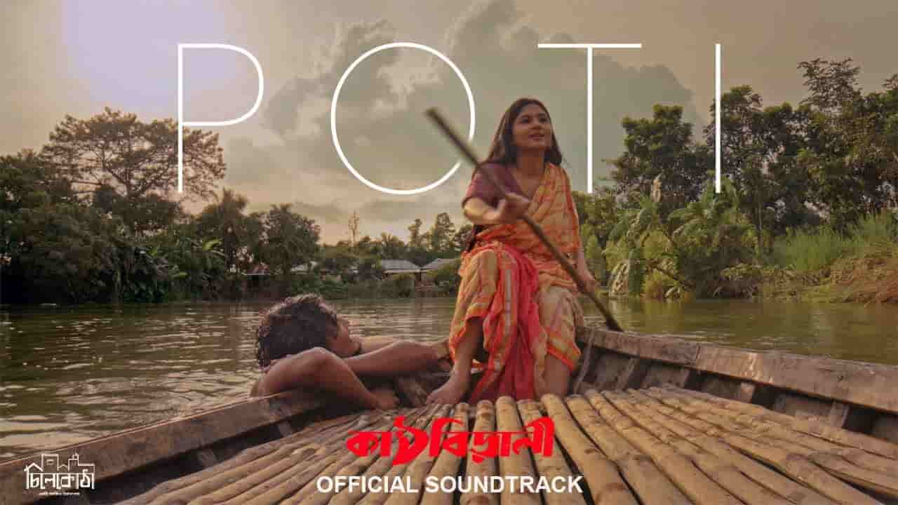 Poti song lyrics