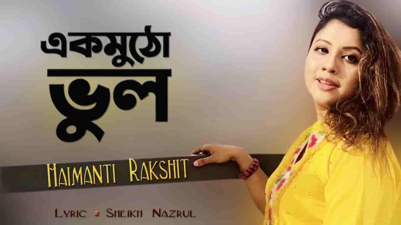 Ek Mutho Vul Lyrics Haimanti Rakshit Das