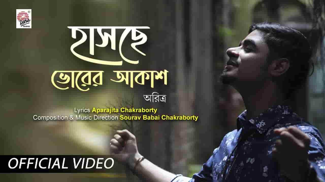 Haschhe Bhorer Aakash Lyrics