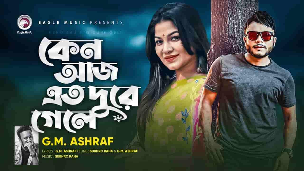Keno Aaj Eto Dure Gele Lyrics G M Ashraf