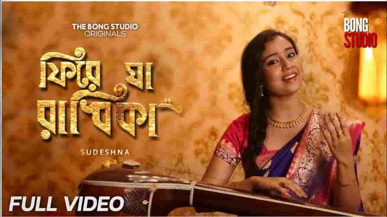 Phire Ja Radhika Lyrics-min