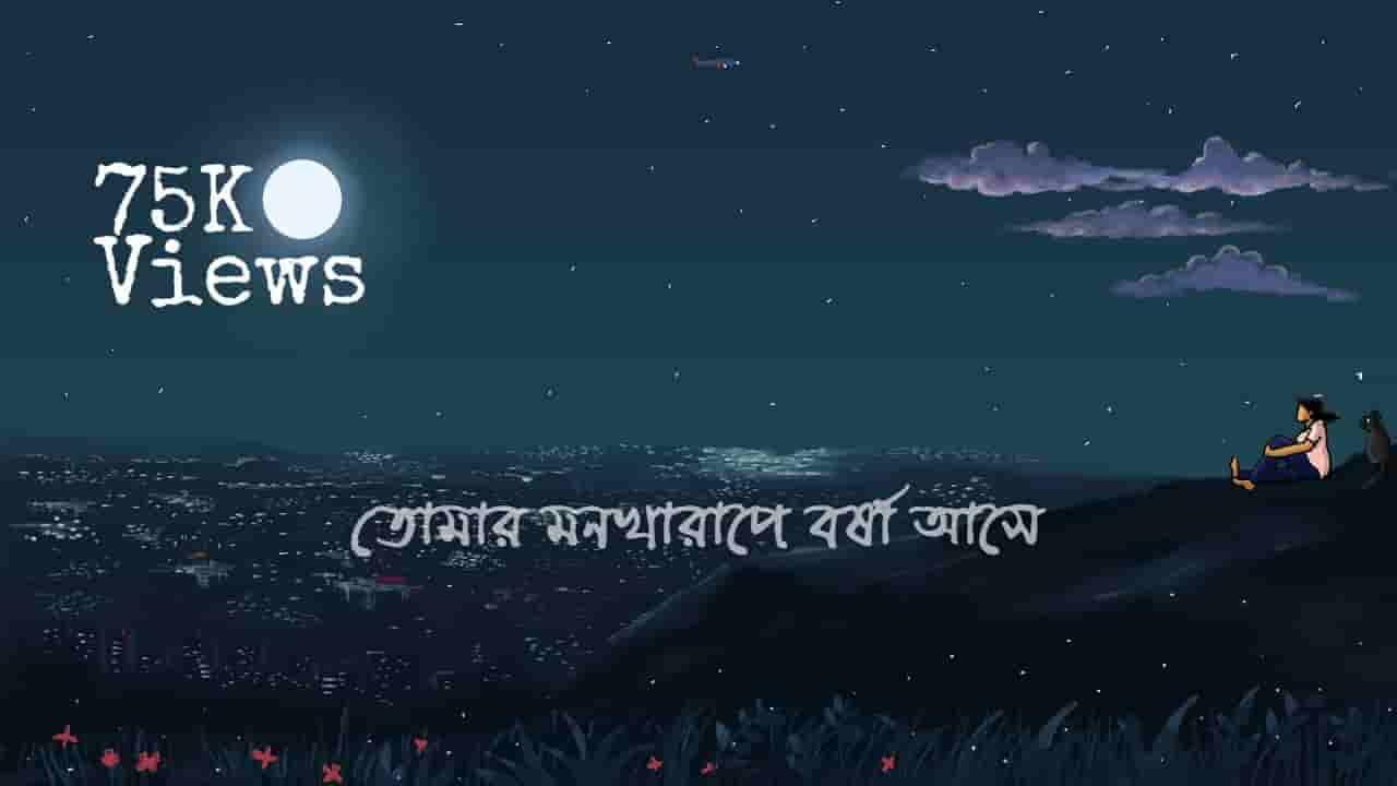 Tomar Mon Kharape Borsha Ashe Lyrics