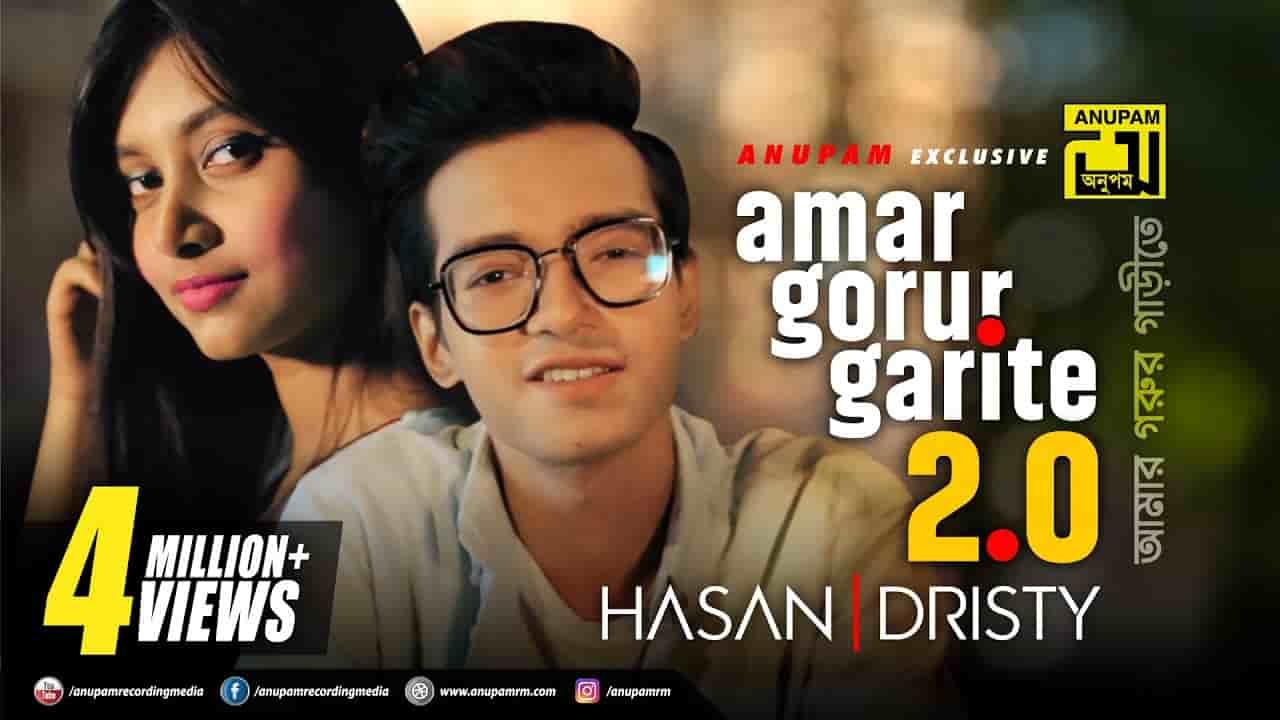 Amar Gorur Garite 2.0 Lyrics