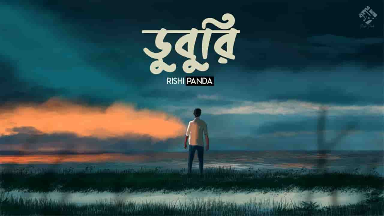 Duburi Song Lyrics Rishi Panda
