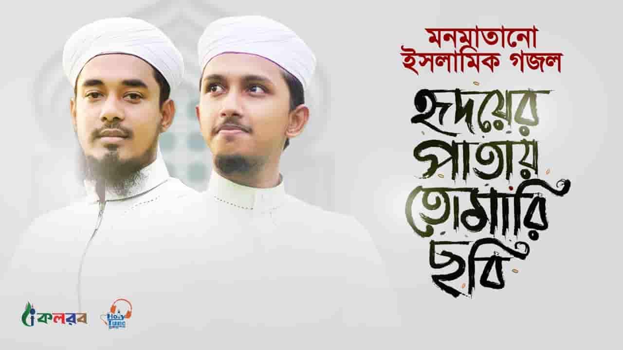 Hridoyer Patay Tomari Chobi Gojol Lyrics