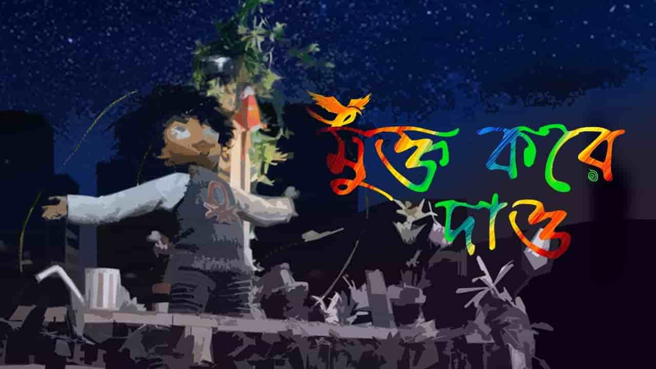Mukto Kore Dao Song Lyrics