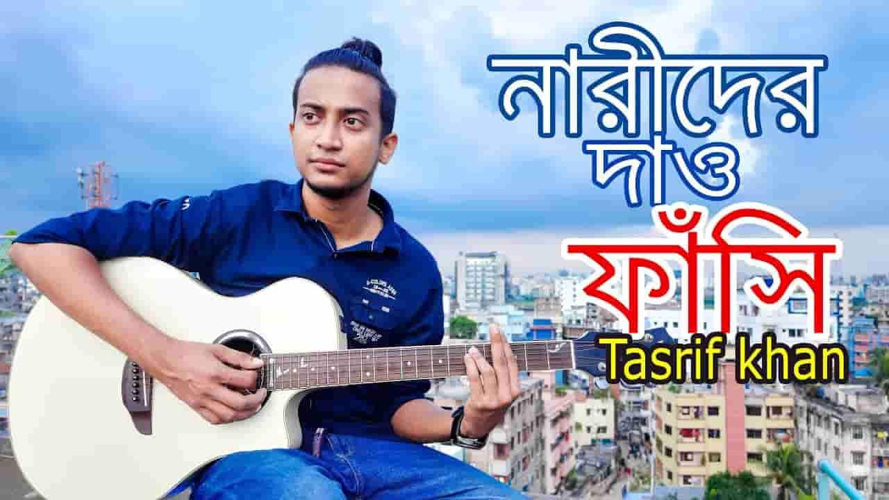 Narider Dao Fashi Lyrics
