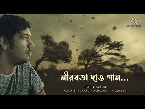 Nirobota Dao Gaan Lyrics Papon