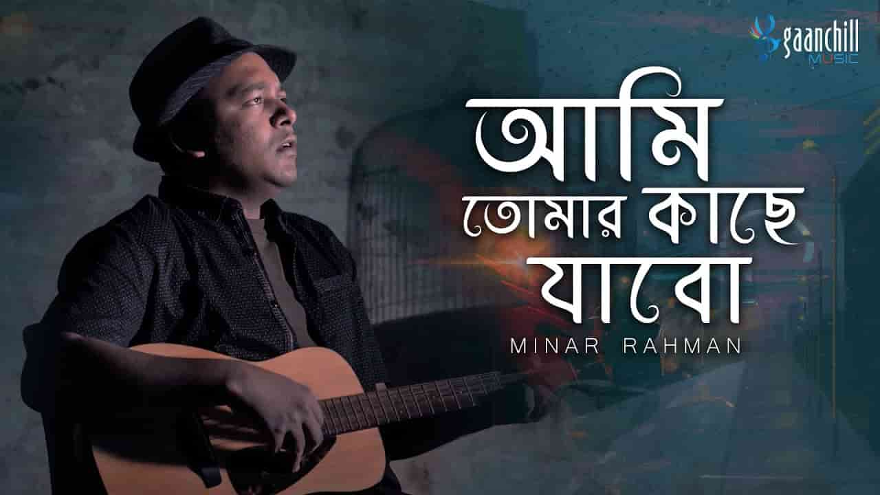 Ami Tomar Kache Jabo (আমি তোমার কাছে যাবো) Minar Rahman