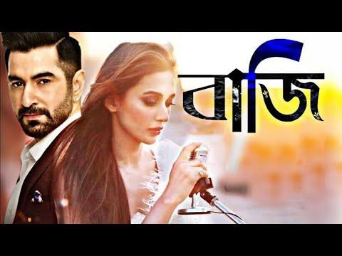Baazi Full Bengali Movie Download