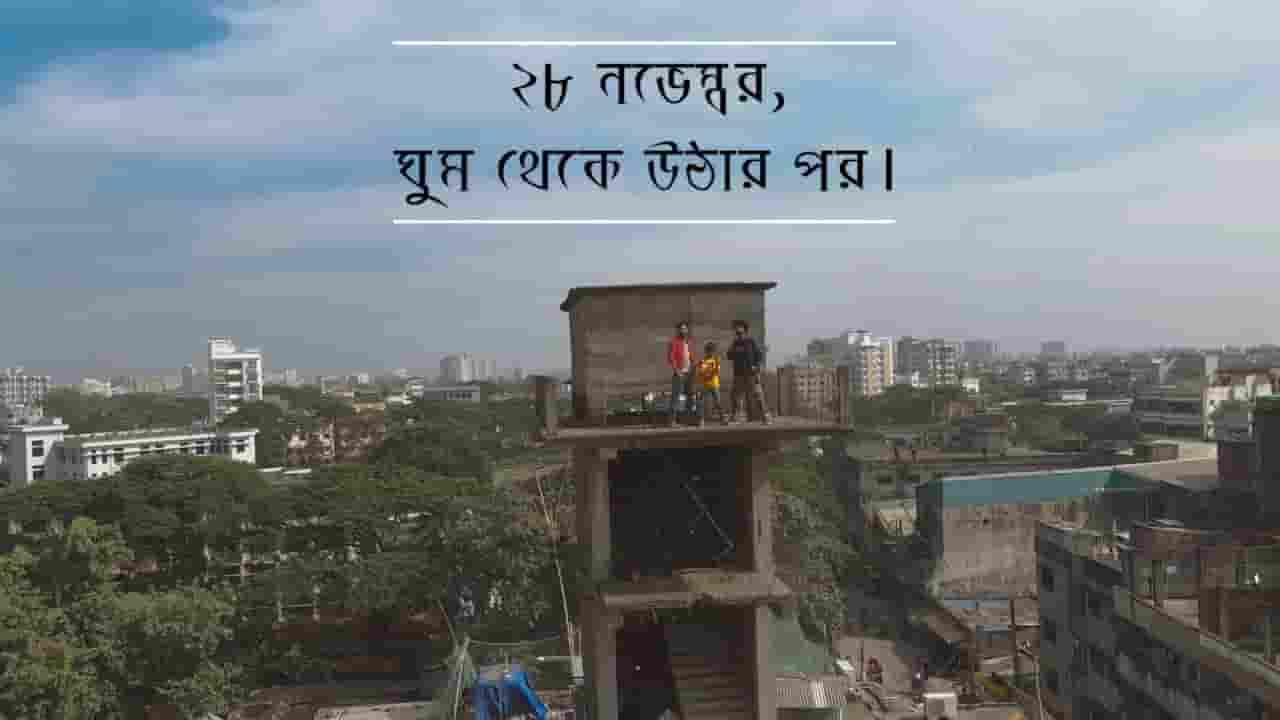 Chap Nai Lyrics By Tabib Mahmud