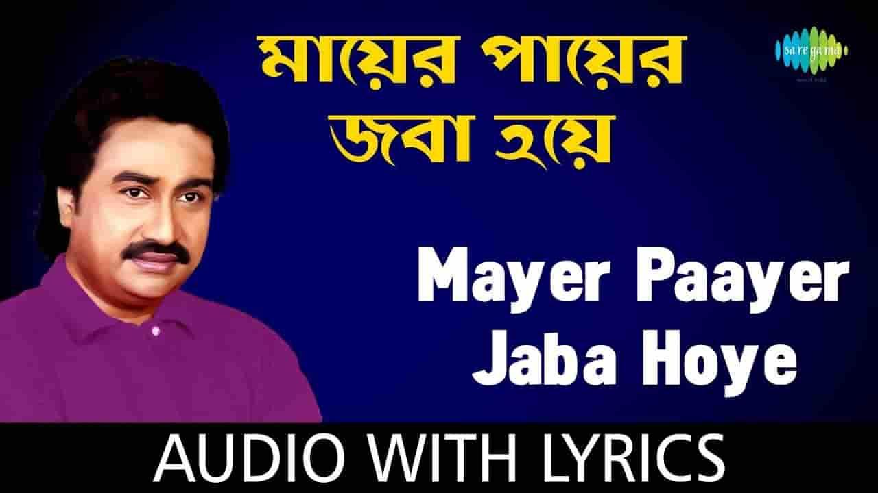 Mayer Payer Joba Hoye Lyrics