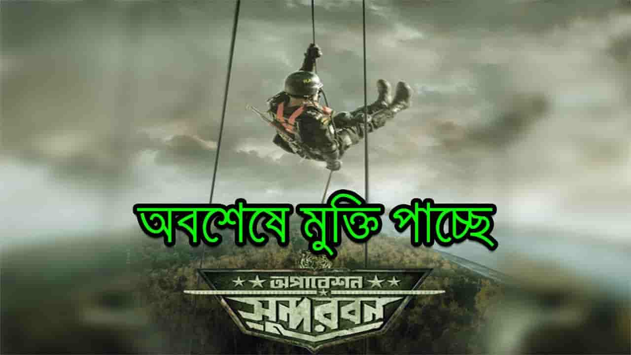 Operations Sundarbans Full Movie Download